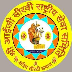 सीरवी राष्ट्रीय सेवा समिति